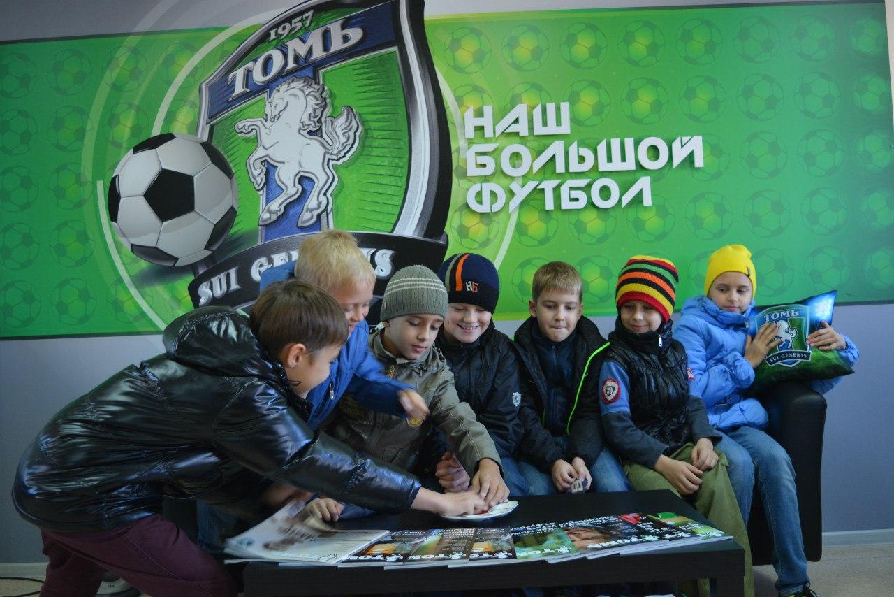 Томск Спортивный с  посещением Футбольного клуба «Томь»